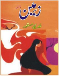 Zameen Novel By Khadija Mastoor 1