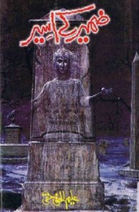 Zameer Ke Aseer Novel By Aleem Ul Haq Haqi 1