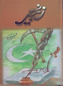Zanjeer Novel Urdu By Shamim Naveed 1