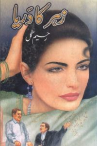 Zeher Ka Darya Novel By Raheem Gul 1