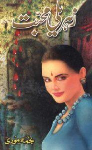 Zehreeli Mohabbat Novel By Najma Moodi 1