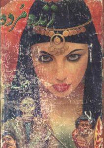 Zinda Murda Novel By MA Rahat 1