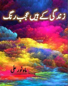 Zindagi Ke Hain Ajab Rang By Mahnoor Ali 1