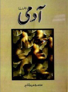 Gumshuda Musafir Novel By Dr Sabir Ali Hashmi 1