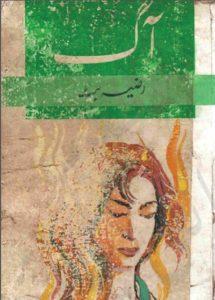 Aag Novel By Razia Butt 1
