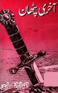 Aakhri Pathan Novel By Iqbal Ansari 1