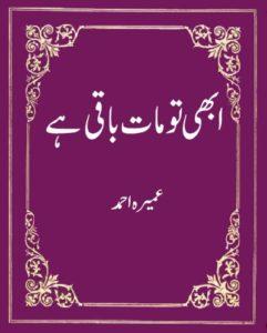 Abhi To Maat Baqi Hai Novel By Umera Ahmad 1