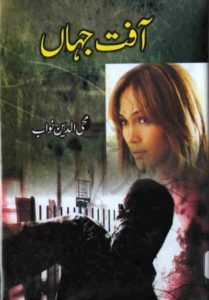 Afat Jahan Novel By Mohiuddin Nawab 1
