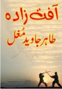 Afat Zada By Tahir Javed Mughal 1