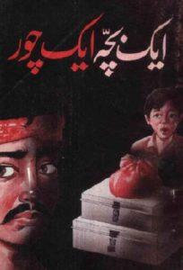 Aik Bacha Aik Chor By Abu Zia Iqbal 1