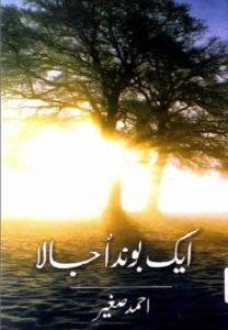 Aik Boond Ujala Novel By Ahmad Sagheer 1