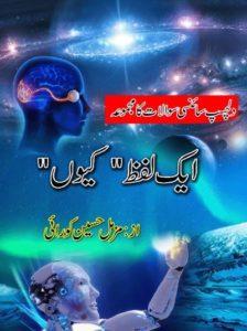 Aik Lafz Kiyon By Muzammil Hussain Korai 1