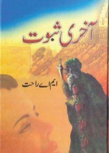 Akhri Saboot Novel By MA Rahat 1