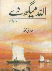 Allah Megh De Novel By Tariq Mehmood 1