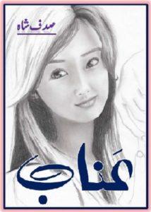 Anab Novel By Sadaf Shah 1
