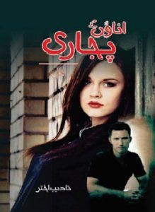Anao Ke Pujari Novel By Tadeeb Akhtar 1