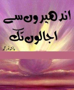 Andheron Se Ujalon Tak Novel By Ayesha Noor 1