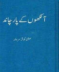 Ankhon Ke Par Chand By Ushna Kausar Sardar 1