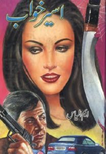 Aseer e Khawab Novel By M Ilyas 1