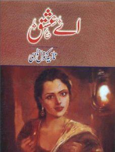 Ay Ishq Novel By Nazia Kanwal Nazi 1