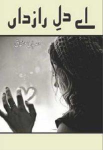 Aye Dil e Razdan Novel By Misbah Mushtaq 1
