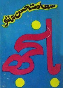 Baanjh Afsane By Saadat Hasan Manto 1