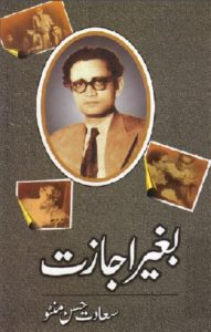 Baghair Ijazat Afsane By Saadat Hasan Manto 1