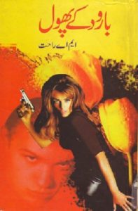 Barood Ke Phool Novel By MA Rahat 1
