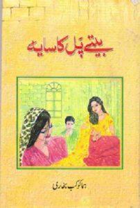 Beete Pal Ka Saya Novel By Huma Kokab Bukhari 1