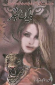 Black Tiger Urdu Novel By M Ilyas 1