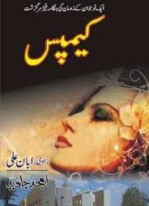 Campus Novel By Amjad Javed 1
