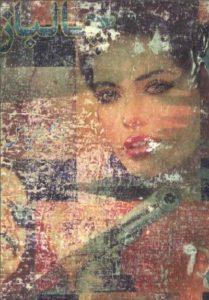 Chalbaaz Novel By M Ilyas 1