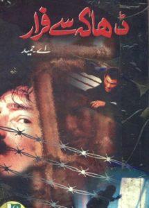 Dhaka Se Farar Novel By A Hameed 1