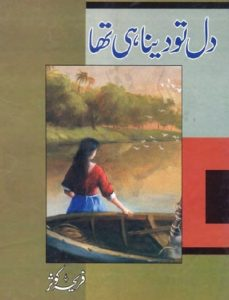 Dil To Dena Hi Tha Novel By Fareeha Kausar 1