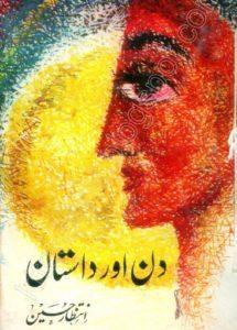 Din Aur Dastan By Intizar Hussain 1