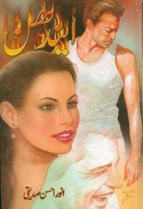 Endhan Novel By Anwar Ahsan Siddiqui 1