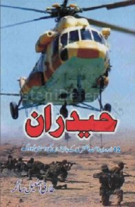 Haideraan Novel By Tariq Ismail 1
