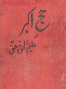 Hajj e Akbar Novel By Aleem Ul Haq Haqi 1