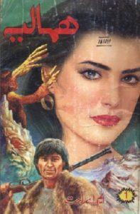 Hamalia Novel By MA Rahat 1