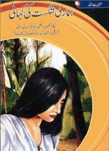 Hamari Shikast Ki Kahani By Inayatullah 1