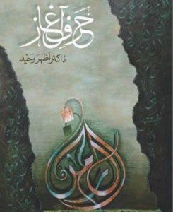 Harf e Aghaz By Dr Azhar Waheed 1