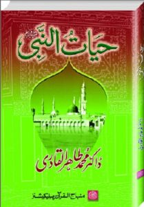 Hayat Un Nabi By Dr Tahir Ul Qadri 1