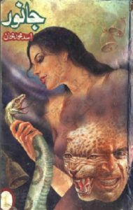 Janwar Novel Urdu By Asad Muhammad Khan 1