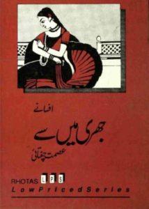 Jhiri Mein Se Afsanay By Ismat Chughtai 1
