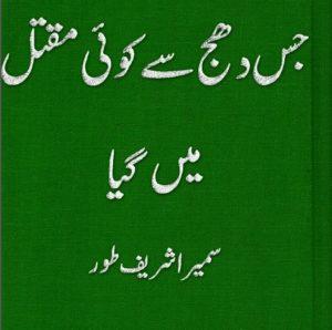 Jis Dhaj Se Koi Maqtal Mein Gaya Novel 1