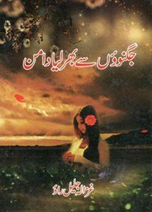 Jugnuon Se Bhar Liya Daman By Ghazala Jalil Rao 1