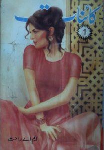 Kainaat Novel By MA Rahat 1