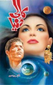Kali Dunya Novel By MA Rahat 1
