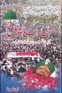 Karoon Tere Naam Pe Jaan Fida Book by Muhammad Kashif Raza 1