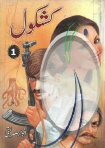 Kashkol Novel By Anwar Siddiqui 1